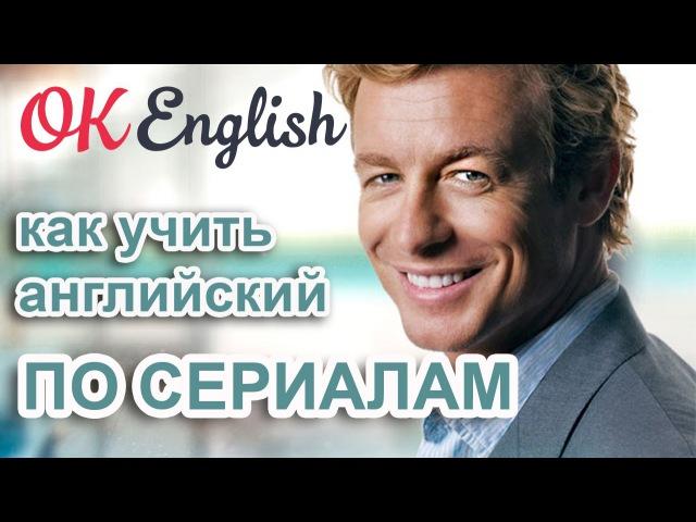Как учить английский по сериалам Разбор эпизода из сериала The Mentalist