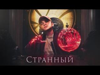 УСПЕШНАЯ ГРУППА - СТРАННЫЙ (360 music video 4K)