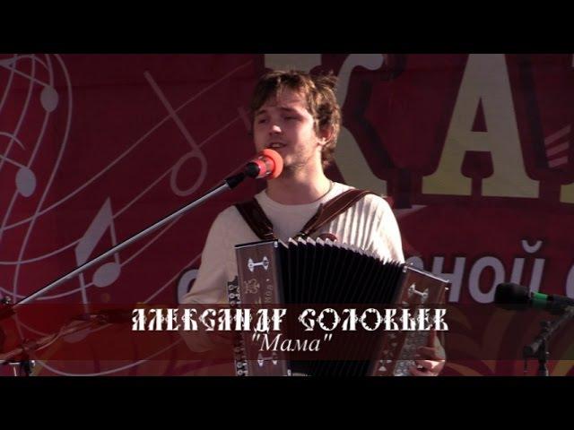 Александр Соловьев - Мама