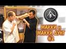 CONTEN. Universal strike: MAEK-KI and MAEK-KI- DUNG 2. Senchukov Y. Y.