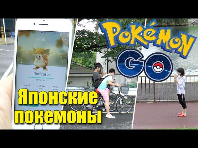 Pokemon Go Захватила Японию. Японцы в Поисках Покемонов