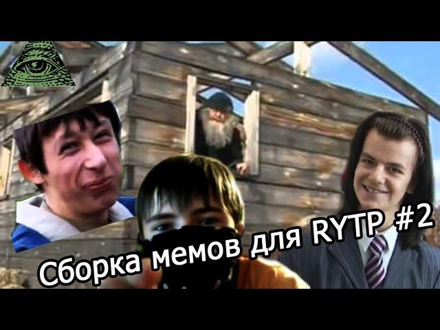 Сборка видео мемов для RYTP 2