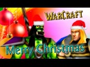 Warcraft - Merry Christmas