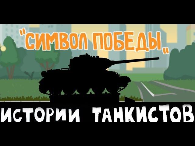 Символ победы - Истории танкистов | Мультики про танки, приколы и баги World Of Tanks.