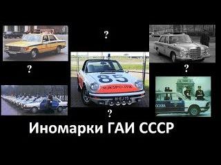 Иномарки на службе в ГАИ и милиции СССР Porsche Mercedes BMW Audi