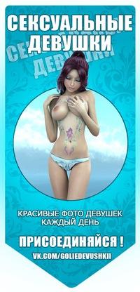 самая сексуальная и голая девушка вконтакте