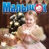 malyshok.by - журнал Малышок