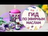Гид по эфирным маслам ШпилькиЖенский журнал