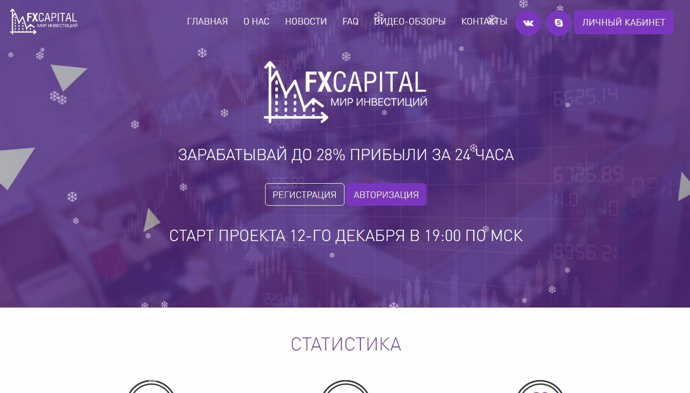 Fx Capital