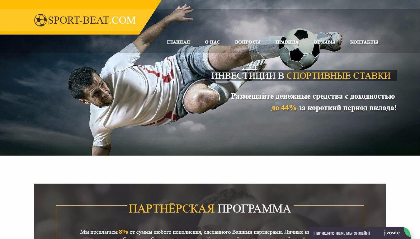 Постер к новости Sport Beat