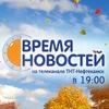 Время Новостей на ТНТ-Нефтекамск