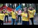 Дискавери Боровое Танец вожатых 2015