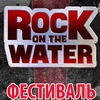 "Фестиваль ""Rock on The Water"" ОТМЕНЁН!!!"