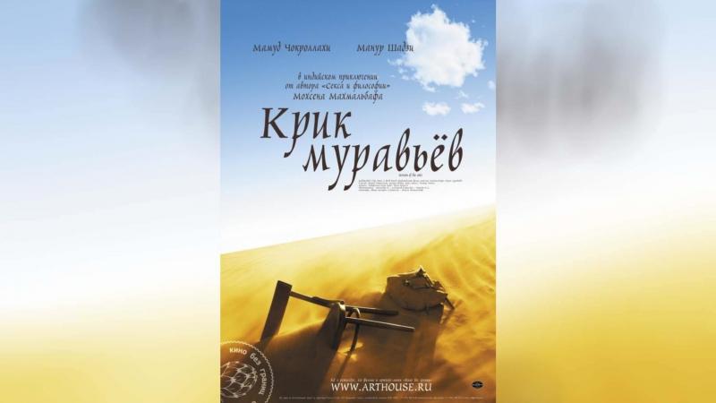 Крик муравьев (2006)   Faryad moorcheha