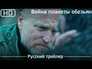 Война планеты обезьян (War for the Planet of the Apes) 2017. Трейлер русский дублированный [1080p]
