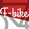 F-bike. Продажа, прокат и ремонт велосипедов.