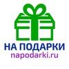 НаПодарки - интернет-магазин