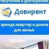 Аренда квартир и домов для жилья - Dovirent