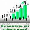 ஜ═  Мотивация. Бизнес. Личностный рост. Успех ═ஜ