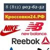 Кроссовки24.рф