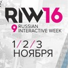 RIW (Russian Interactive Week)