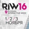 RIW (Russian Interactive Week)