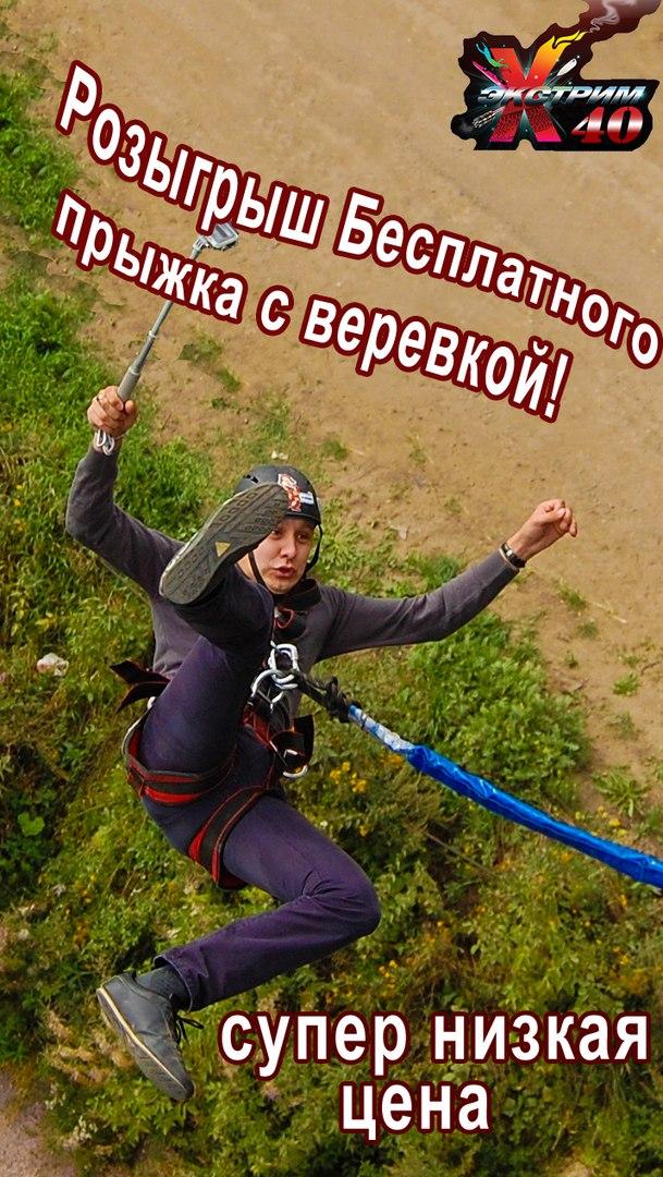 Афиша Калуга Бесплатные прыжки с моста! (RJ Калуга)