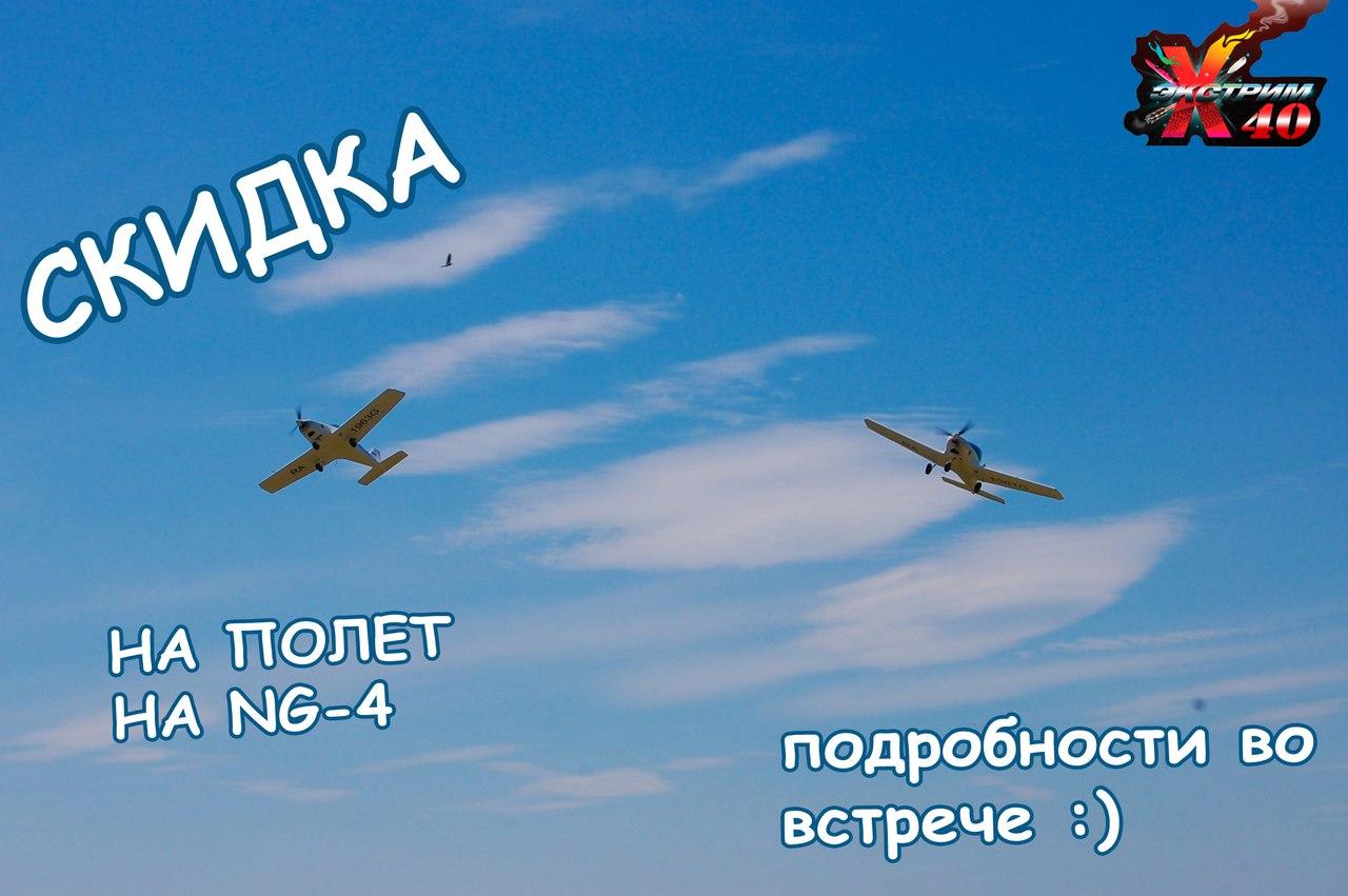 Афиша Калуга Полеты на самолете со скидками!