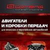 Torens, контрактные двигатели и коробки передач