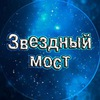 Звездный мост   Лилия Гриненкова   Книги