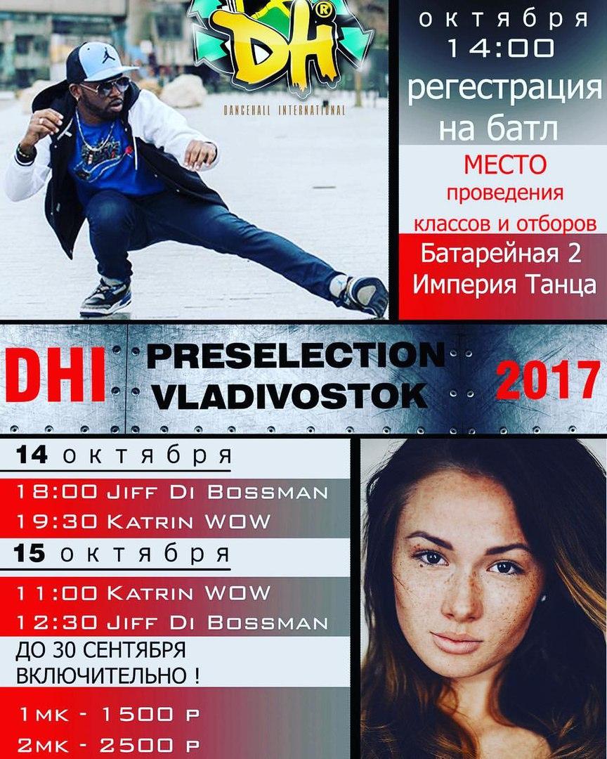 Афиша Владивосток DHI PRESELECTION VLADIVOCTOK 2017