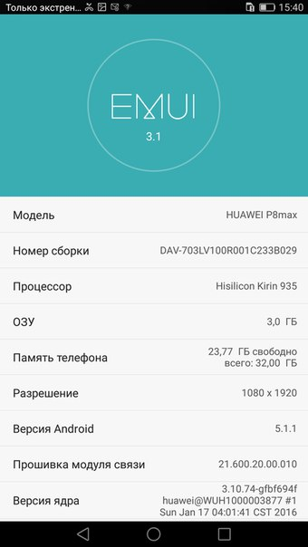 Huawei P8 Max 32Gb Gold Золотой DAV-703L фото