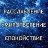 МУЗЫКА И ЗВУКИ ДЛЯ РАССЛАБЛЕНИЯ | mahol.ru