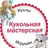 Игрушки   Куклы   Кукольная Мастерская