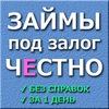 Деньги, займы под залог, автоломбард Казань и РФ