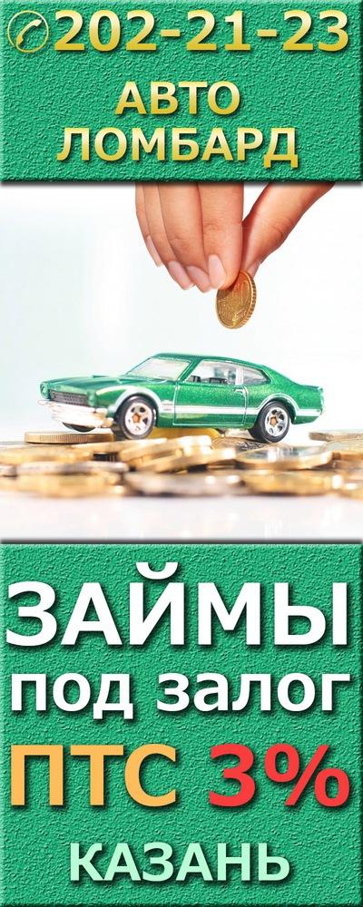 Взять деньги под залог птс в казани деньги под залог автомобиля Тарханская улица