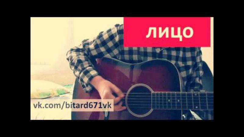 Bitard671 - В интернете я крутой (песня живьем)