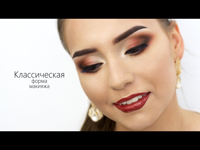 КЛАССИЧЕСКАЯ форма макияжа/Визажист Гринченко Ирина смотрим так же используются продукты от Atelier Paris