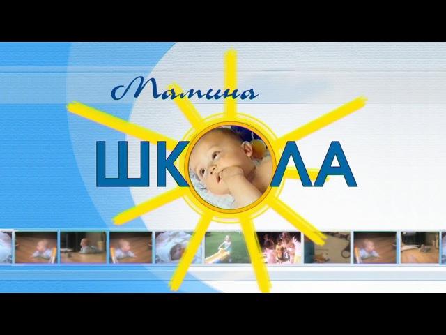 Адаптация ребенка к школе Воспитание детей Мамина школа