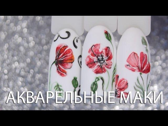 Как нарисовать акварельные маки на ногтях
