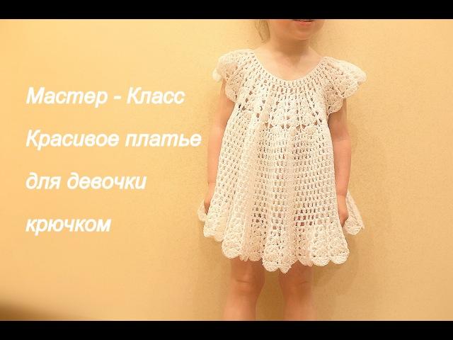 Платье для девочки на 2 - 2.5 года Little girl`s dress