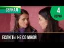 ▶️ Если ты не со мной 4 серия - Мелодрама Фильмы и сериалы - Русские мелодрамы