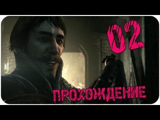Thief Прохождение - Прах к праху [02]