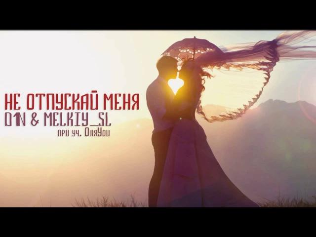 D1N и Melkiy SL (при уч. ОляYoU) - Не отпускай меня (НОВИНКА 2016)