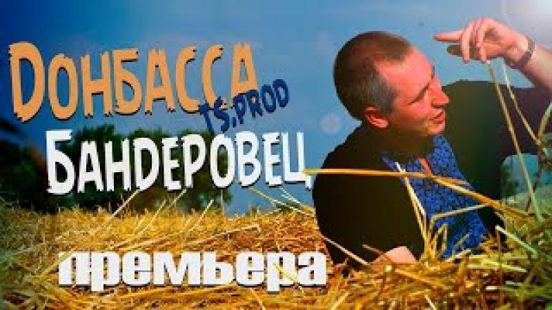 2Likiy- Донбасса Бандеровец (TS.Prod)Украина,Сегодня, Донбасс,Ватники,Краматорск,Хунта,Героям Слава