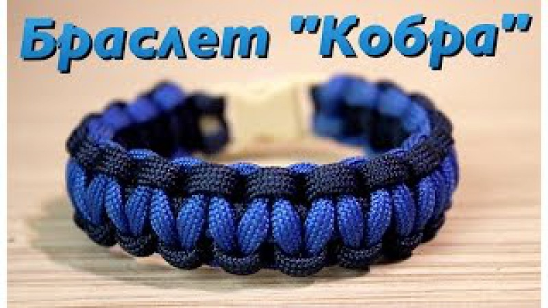 Плетение из Паракорда браслета Кобра (Paracord Solomon Bar)