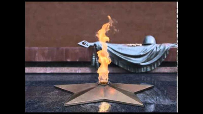 Вечный огонь на Могиле Неизвестного Солдата. Минута молчания.