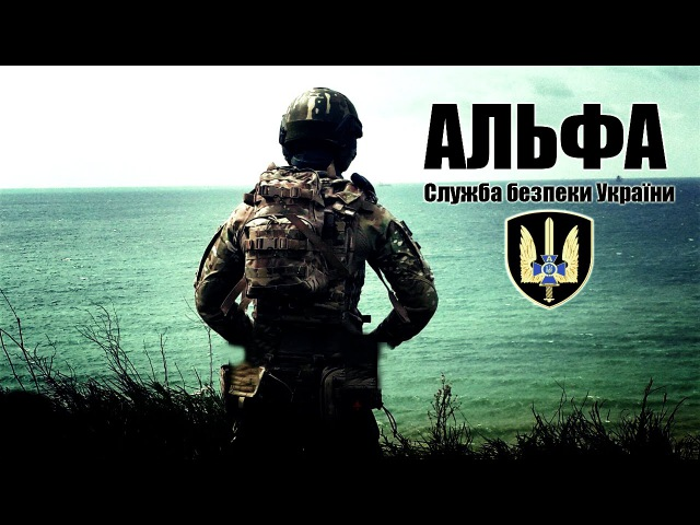 СБУ Альфа Security Service of Ukraine ALPHA