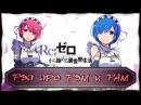 FunRap - Аниме реп про демонов Рем/Рэм и Рам ReZero kara Hajimeru Isekai Seikatsu RAP 2016
