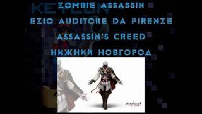 Zombie Assassin - Ezio Auditore da Firenze - Assassin's creed - Нижний Новгород